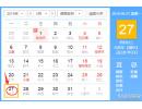 黄道吉日查询 2019年5月27日黄历