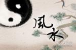 2019防小三风水布局特点 桃花风水布局
