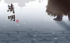 清明节的传说故事 历史上清明的由来