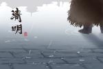 为什么清明节总是下雨 为何清明细雨纷纷
