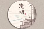清明节吃饺子吗 清明节风俗