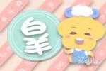 丹雪凯里12星座每周运势(2019.4.16-4.22)