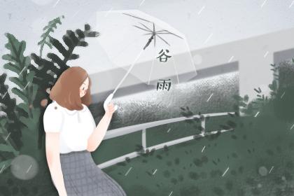 2019年谷雨是几月几日几时几分