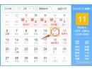 黄道吉日查询 2019年5月11日黄历