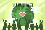 4月22日世界地球日相关故事介绍