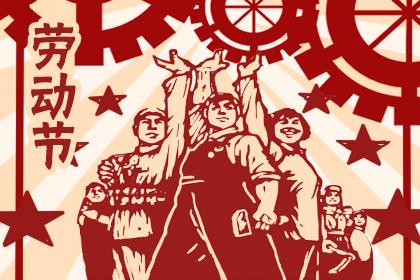 淘宝装修素材 > 关于五一劳动节的古诗名言?关于五一劳动节的古诗!