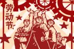 劳动节的古诗和名言 五一劳动节内容欣赏