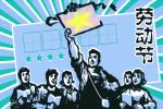 五一劳动节的由来简介 纪念歌曲