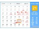 黄道吉日查询 2019年6月21日黄历