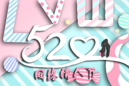 520对女朋友说的情话 网络情人节情话