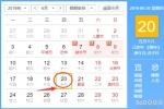 黄道吉日查询 2019年6月20日黄历