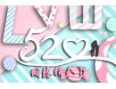 520表白感人话简短 网络情人节情话