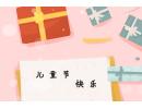 六一国际儿童节的来历 儿童节的由来