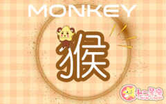 68年属猴取名宜忌 生肖解析属猴人起名