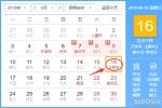 黄道吉日查询 2019年6月16日黄历
