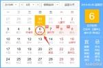 黄道吉日查询 2019年6月5日黄历