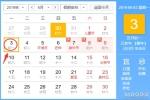 黄道吉日查询 2019年6月3日黄历