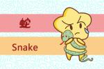 蛇年最忌哪个月出生 属蛇的一生运势