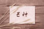 芒种三候是什么 代表了什么意思