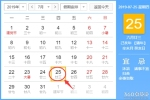 黄道吉日查询 2019年7月25日黄历