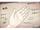 手相断掌是什么样子的 有什么寓意