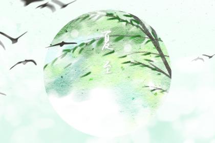 2019夏至祝福语简短介绍 经典夏至祝福
