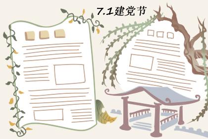 2019年建党节手抄报内容资料合集