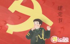 2019年七一建党节简笔画图片