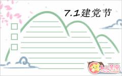 2019七一建党节黑板报图片合集