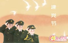 七一建党节祝福语 2019建党节最新祝福语