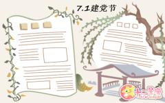 2019年七一建党节手抄报简单漂亮大合集