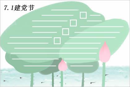 2019年七一筑党节脚抄报放浪斯文年夜开聚