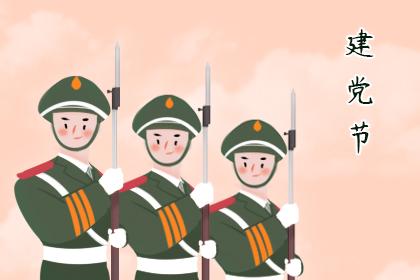 修党节期间是几许何月几许何日 七一修党节的史籍滑稽