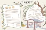 2019年建党98周年手抄报大全图片
