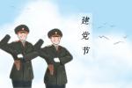 庆祝建党98周年 关于建党节的资料简介