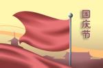 2019国庆70周年大阅兵时间 大阅兵地点