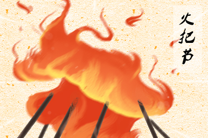火炬节属于哪个仄易近族的节日 火炬节的因为传说