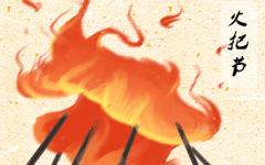 火把节属于哪个民族的节日 火把节的由来传说