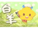 丹雪凯里12星座每周运势(2019.7.16-7.22)