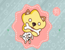腊月的狗是啥命 腊月出生的属狗命运