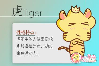 两个属虎的能不能在一起 属虎在一起好吗