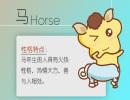 贵人解析 属马的六合生肖和三合生肖