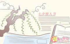 2019年优秀七夕节手抄报合集