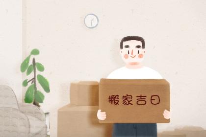 2019年8月哪天适合搬家 8月搬家黄道吉日