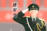 中国的第一个建军节的时间和地点