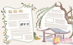 2019年建军节手抄报一等奖合集图片