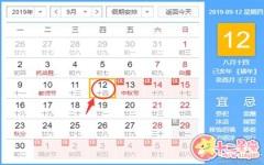 黄道吉日查询 2019年9月12日黄历