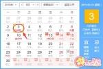 黄道吉日查询 2019年9月3日黄历