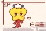 丹雪凯里12星座每周运势(2019.8.6-8.12)