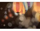 2019盂兰盆节是哪天 日本盂兰盆节介绍